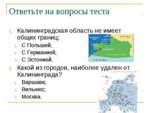 Калининградская область не имеет общих границ: Калининградская область не имеет