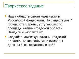 Наша область самая маленькая в Российской федерации. Но существуют 7 государств
