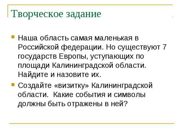 Наша область самая маленькая в Российской федерации. Но существуют 7 государств Европы, уступающих по площади Калининградской области. Найдите и назовите их. Наша область самая маленькая в Российской федерации. Но существуют 7 государств Европы, уст…
