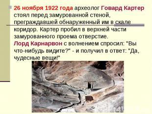 26 ноября 1922 года археолог Говард Картер стоял перед замурованной стеной, прег