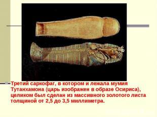 Третий саркофаг, в котором и лежала мумия Тутанхамона (царь изображен в образе О