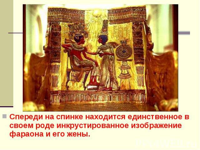 Спереди на спинке находится единственное в своем роде инкрустированное изображение фараона и его жены. Спереди на спинке находится единственное в своем роде инкрустированное изображение фараона и его жены.