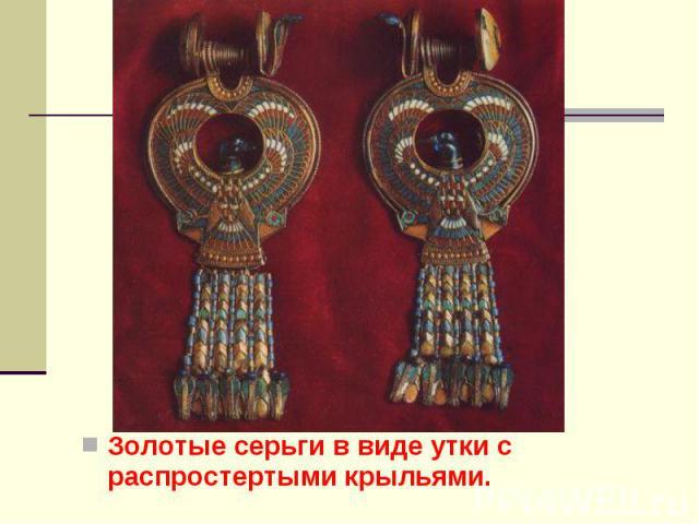Золотые серьги в виде утки с распростертыми крыльями. Золотые серьги в виде утки с распростертыми крыльями.