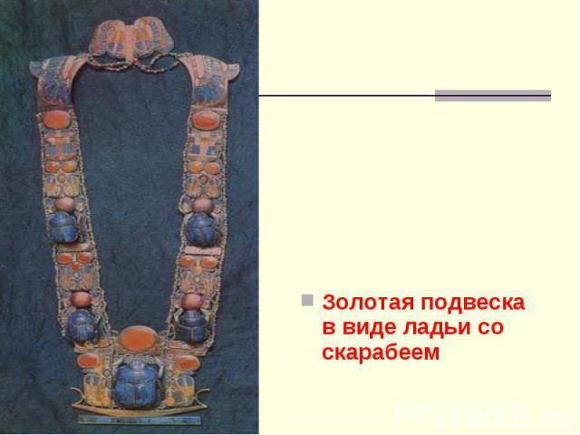 Золотая подвеска в виде ладьи со скарабеем Золотая подвеска в виде ладьи со скарабеем