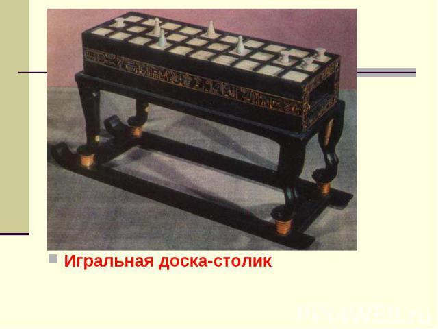 Игральная доска-столик Игральная доска-столик