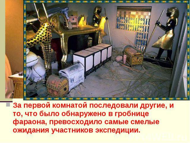За первой комнатой последовали другие, и то, что было обнаружено в гробнице фараона, превосходило самые смелые ожидания участников экспедиции. За первой комнатой последовали другие, и то, что было обнаружено в гробнице фараона, превосходило самые см…