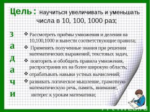 Рассмотреть приёмы умножения и деления на 10,100,1000 и вывести соответствующие