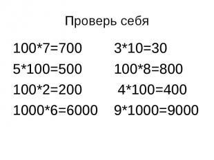 Проверь себя 100*7=700 3*10=30 5*100=500 100*8=800 100*2=200 4*100=400 1000*6=60