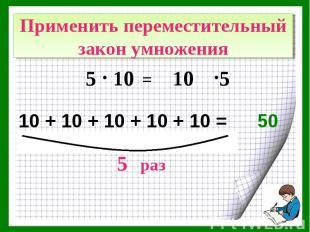 10 + 10 + 10 + 10 + 10 = 10 + 10 + 10 + 10 + 10 =