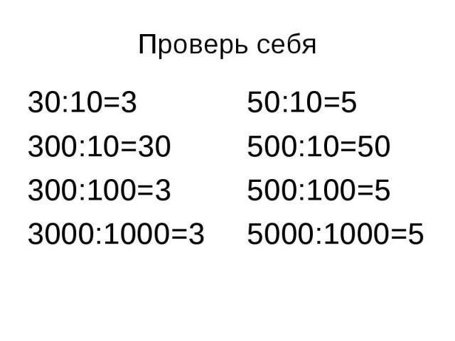Проверь себя 30:10=3 50:10=5 300:10=30 500:10=50 300:100=3 500:100=5 3000:1000=3 5000:1000=5