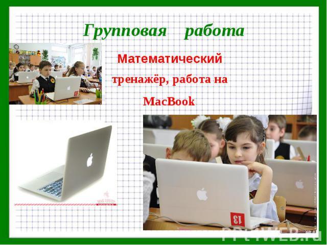 Математический Математический тренажёр, работа на MacBook