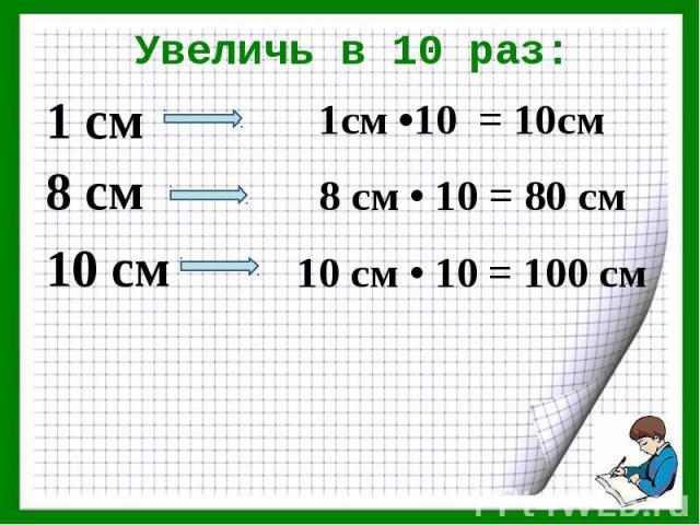 1 см 1 см