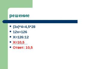 (3х)*4=4,5*28 (3х)*4=4,5*28 12х=126 Х=126:12 Х=10,5 Ответ: 10,5