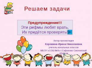 Решаем задачи Автор презентации Коровина Ирина Николаевна учитель начальных клас