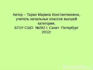 Автор – Таран Марина Константиновна, учитель начальных классов высшей категории,