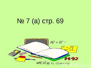 № 7 (а) стр. 69 № 7 (а) стр. 69