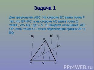 Задача 1 Дан треугольник АВС. На стороне ВС взята точка Р так, что ВР=РС, а на с