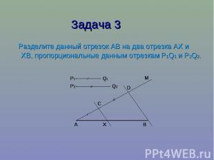 Задача 3 Разделите данный отрезок АВ на два отрезка АХ и ХВ, пропорциональные да