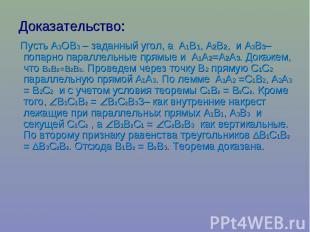 Доказательство: Пусть А3ОВ3 – заданный угол, а А1В1, А2В2, и А3В3– попарно