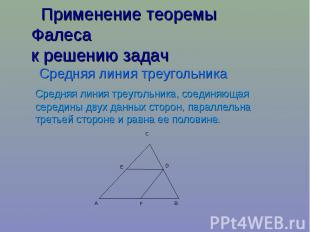 Применение теоремы Фалеса к решению задач Средняя линия треугольника Средняя лин