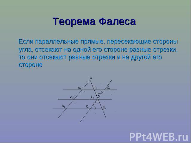 Теорема Фалеса Если параллельные прямые, пересекающие стороны угла, отсекают на одной его стороне равные отрезки, то они отсекают равные отрезки и на другой его стороне