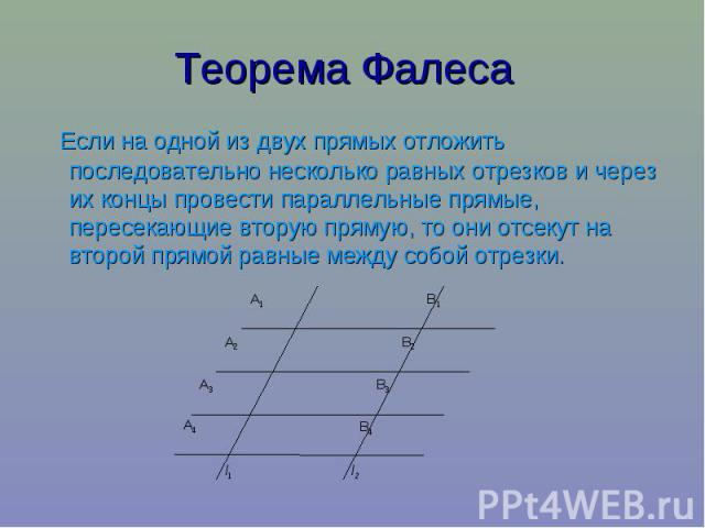 Теорема Фалеса Если на одной из двух прямых отложить последовательно несколько равных отрезков и через их концы провести параллельные прямые, пересекающие вторую прямую, то они отсекут на второй прямой равные между собой отрезки.