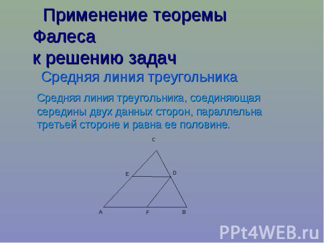 Применение теоремы Фалеса к решению задач Средняя линия треугольника Средняя линия треугольника, соединяющая середины двух данных сторон, параллельна третьей стороне и равна ее половине.