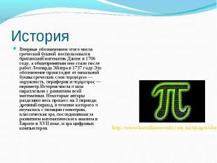 Впервые обозначением этого числа греческой буквой воспользовался британский мате