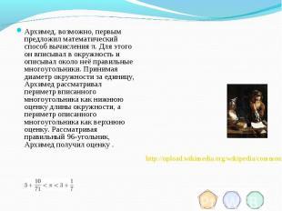 Архимед, возможно, первым предложил математический способ вычисления π. Для этог