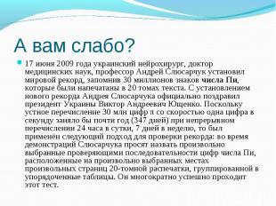 17 июня 2009 года украинский нейрохирург, доктор медицинских наук, профессор Анд