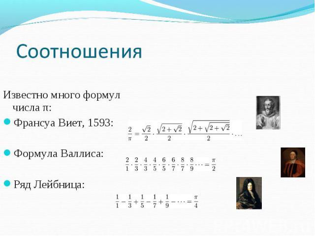 Известно много формул числа π: Известно много формул числа π: Франсуа Виет, 1593: Формула Валлиса: Ряд Лейбница: