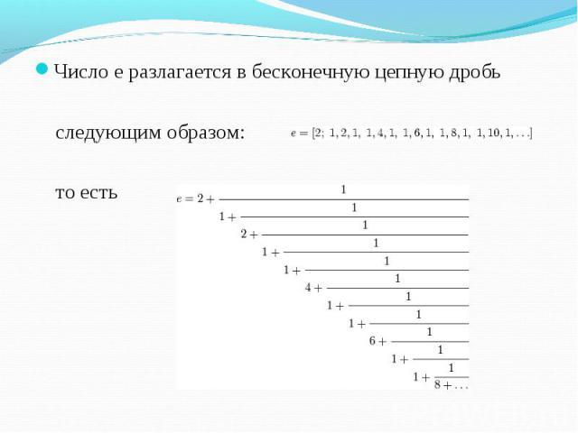 Число e разлагается в бесконечную цепную дробь Число e разлагается в бесконечную цепную дробь следующим образом: то есть