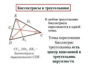 Биссектрисы в треугольнике В любом треугольнике биссектрисы пересекаются в одной