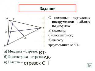 Задание С помощью чертежных инструментов найдите на рисунке: а) медиану; б) бисс