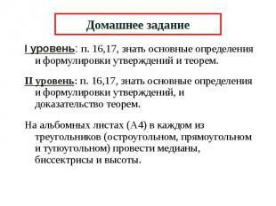 Домашнее задание I уровень: п. 16,17, знать основные определения и формулировки