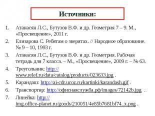 Источники: Атанасян Л.С., Бутузов В.Ф. и др. Геометрия 7 – 9. М., «Просвещение»,