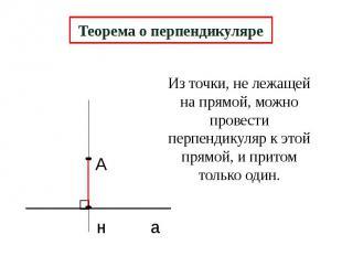 Теорема о перпендикуляре Из точки, не лежащей на прямой, можно провести перпенди