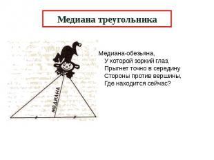 Медиана треугольника Медиана-обезьяна, У которой зоркий глаз, Прыгнет точно в се
