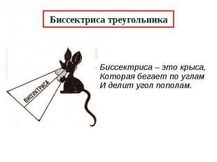 Биссектриса треугольника Биссектриса – это крыса, Которая бегает по углам И дели