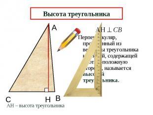 Высота треугольника Перпендикуляр, проведенный из вершины треугольника к прямой,