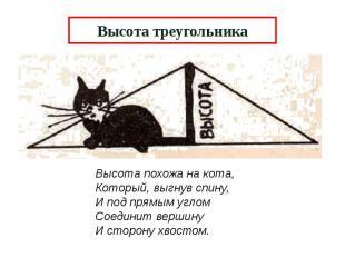 Высота треугольника Высота похожа на кота, Который, выгнув спину, И под прямым у