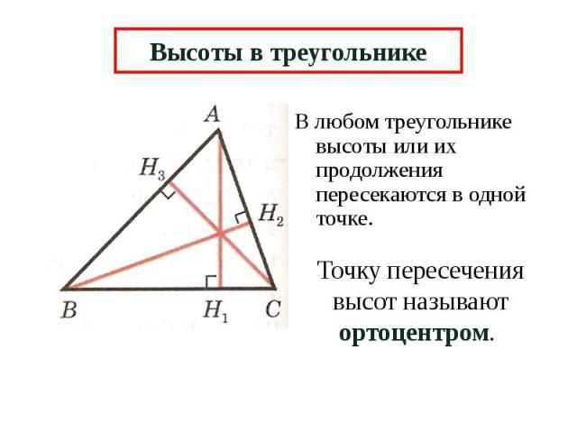 Высоты в треугольнике В любом треугольнике высоты или их продолжения пересекаются в одной точке.