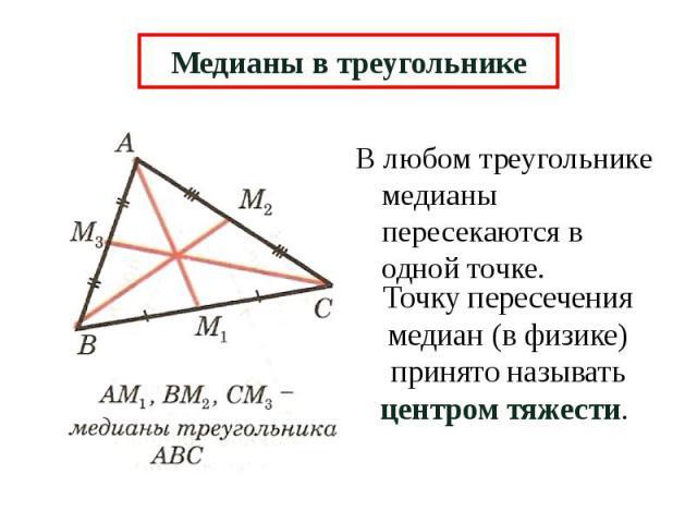 Медианы в треугольнике В любом треугольнике медианы пересекаются в одной точке.