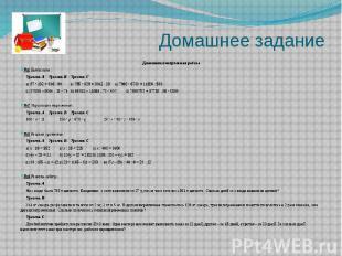 Домашнее задание Домашняя контрольная работа №1 Вычислите: Уровень А Уровень В У