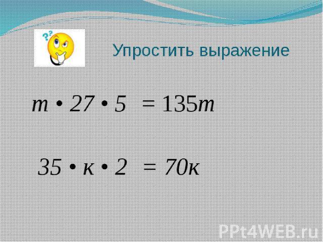 Упростить выражение = 135m