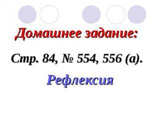 Домашнее задание: Стр. 84, № 554, 556 (а).