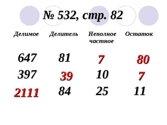 № 532, стр. 82