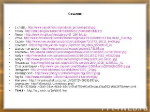 1 слайд - http://www.vipusknick.ru/products_pictures/p615.jpg 1 слайд - http://w