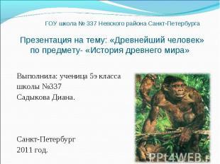 Выполнила: ученица 5э класса школы №337 Садыкова Диана. Санкт-Петербург 2011 год