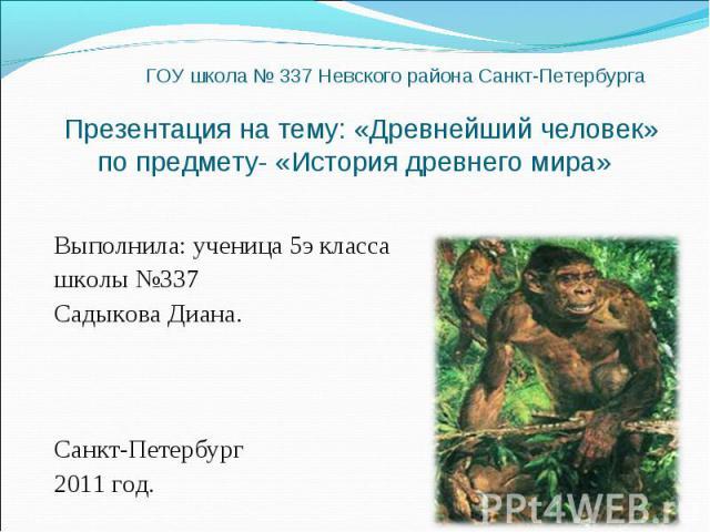 Выполнила: ученица 5э класса школы №337 Садыкова Диана. Санкт-Петербург 2011 год.